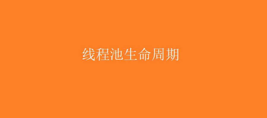 henrujiexishengmingzhouqi_1.png