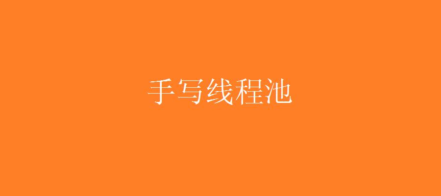 shouxieyigexianchengchixu_1.png